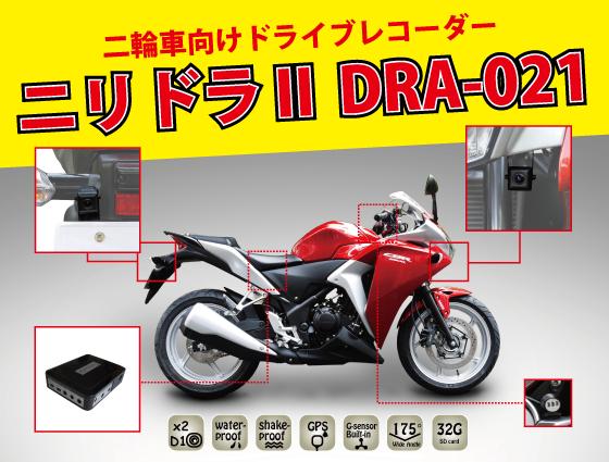 二輪車向けドライブレコーダー ニリドラⅡ DRA-021