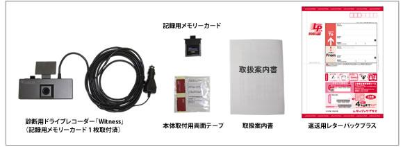 ドラdeカルテの診断用ドライブレコーダーセット内容(診断用ドライブレコーダー「Witness」本体 ×1台,映像記録用メモリーカード(CFカード) ×2枚,Wtness取付用両面テープ ×1セット,取扱案内書 ×1通,返送用レターパックプラス ×1通)